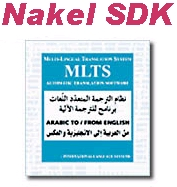 An-Nakel Professional SDK Multilingual System